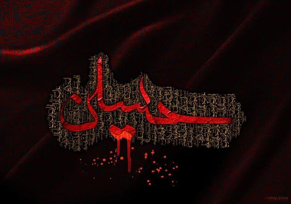 عکس نوشته امام حسین برای پروفایل , عکس پروفایل امام حسین ع