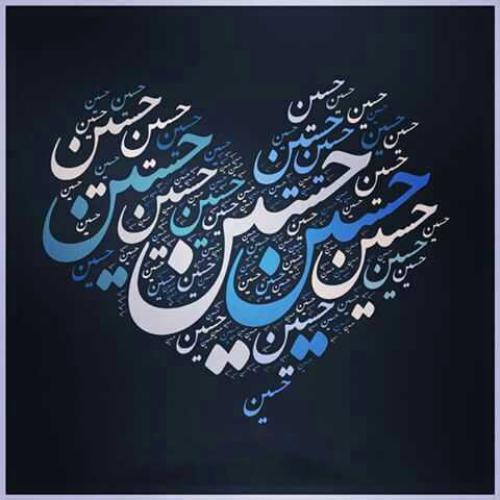 عکس نوشته امام حسین برای پروفایل , عکس پروفایل نام حسین , عکس نوشته اسم حسین جدید