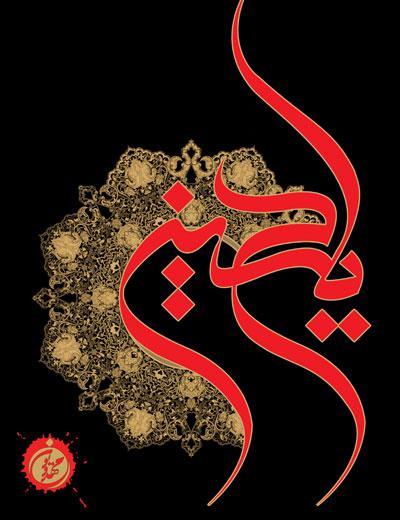 عکس نوشته امام حسین برای پروفایل , عکس پروفایل حسین