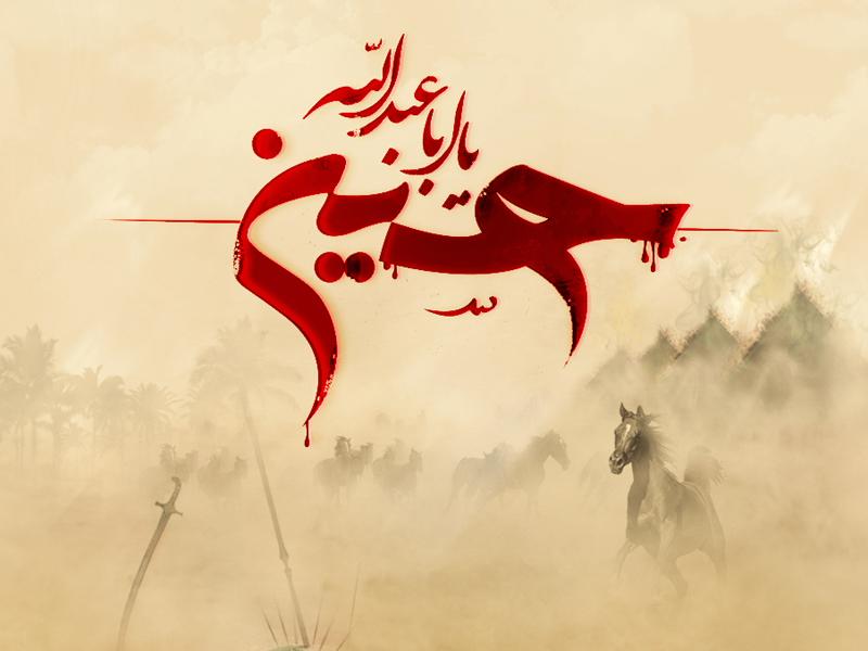 عکس نوشته امام حسین برای پروفایل , دانلود عکس پروفایل یا حسین , عکس یا حسین برای پروفایل