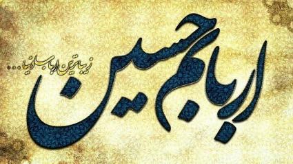 عکس نوشته امام حسین برای پروفایل , تصویر یا حسین برای پروفایل , عکس نوشته اربابم حسین