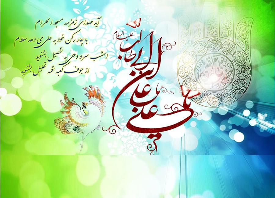 عکس پروفایل و عکس نوشته تبریک ولادت حضرت امام علی
