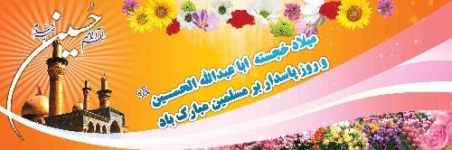 عکس نوشته های روز پاسدار , تبریک ولادت امام حسین