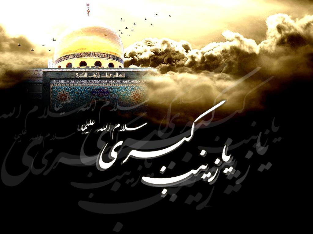 عکس نوشته تسلیت وفات حضرت زینب