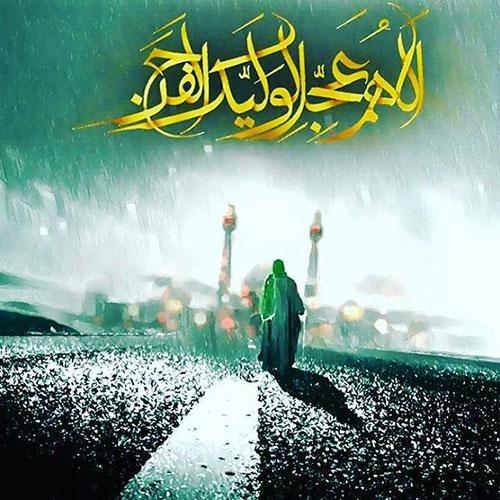 خوشنویسی اللهم عجل لولیک الفرج برای پروفایل