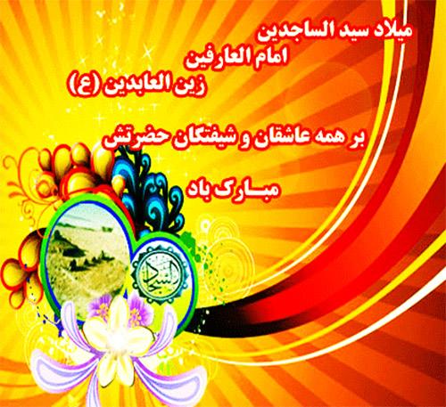 تصاویر تبریک ولادت امام سجاد علیه السلام