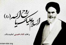 عکس امام خمینی (ره) برای پروفایل