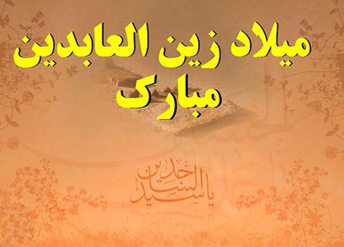 عکس ولادت امام زین العابدین مبارک