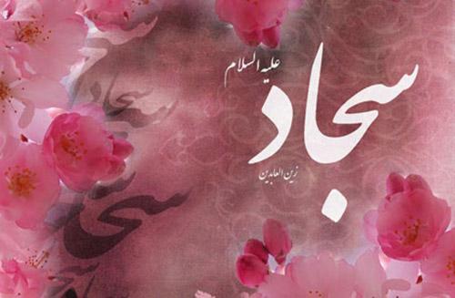 عکس تولد امام سجاد مبارک