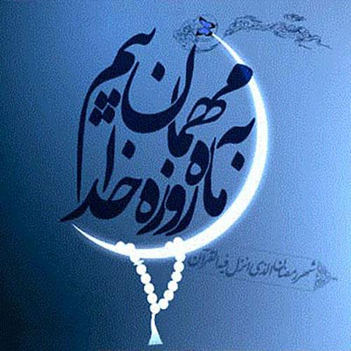 عکس ماه رمضان 99