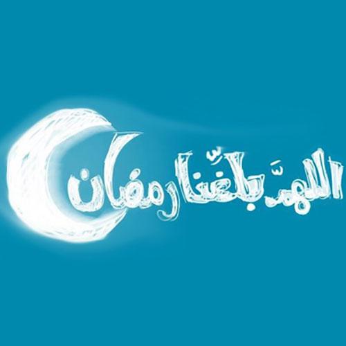 عکس ماه رمضان برای پروفایل دخترونه