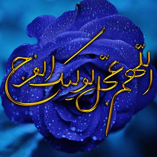 عکس متن اللهم عجل لولیک الفرج برای پروفایل واتساپ