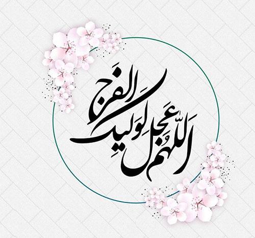 عکس متن دار اللهم عجل لولیک الفرج