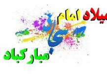 عکس میلاد امام سجاد مبارک باد