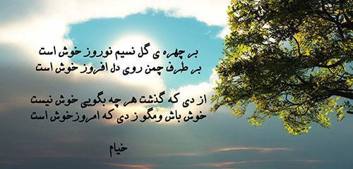 عکس نوشته از عمر خیام