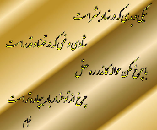 عکس نوشته با شعر خیام
