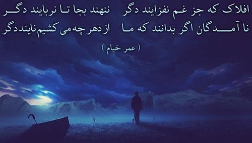 عکس متن شعر خیام