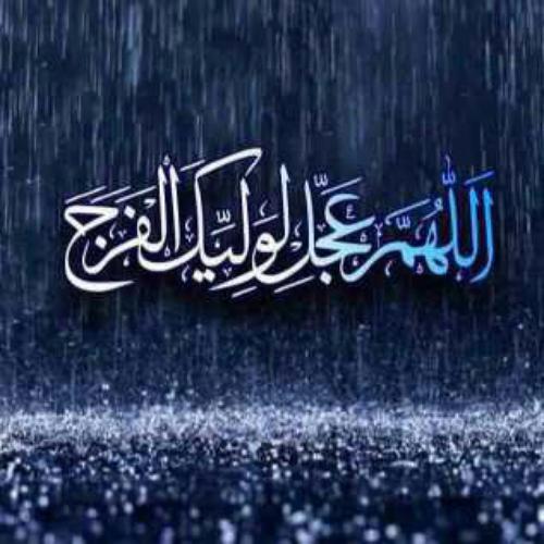 عکس نوشته اللهم عجل لولیک الفرج