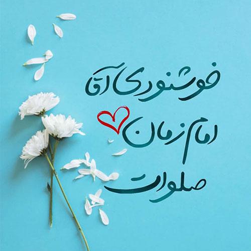 عکس نوشته خشنودی امام زمان صلوات