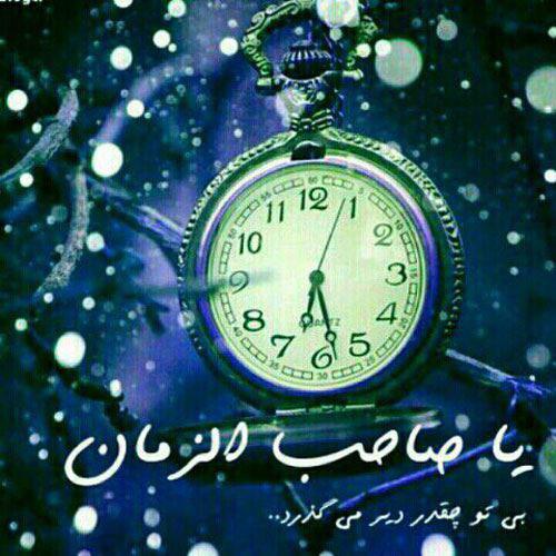 عکس پروفایل امام زمان برای اینستاگرام
