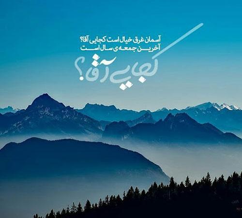 عکس نوشته امام زمان کجایی