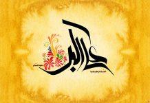 عکس نوشته تبریک ولادت حضرت علی اکبر برای پروفایل