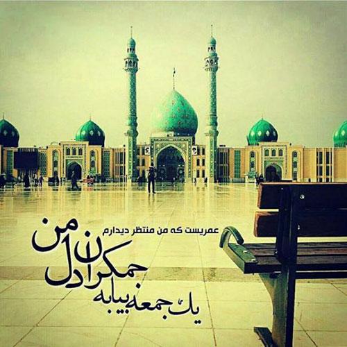 عکس نوشته امام زمان روز جمعه
