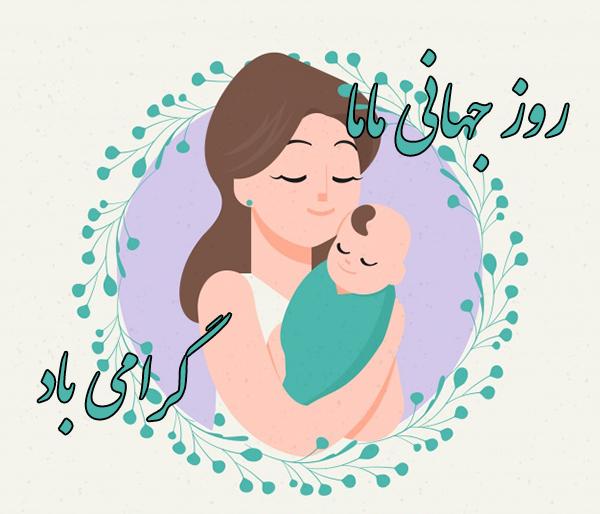 عکس فانتزی برای تبریک روز ماما