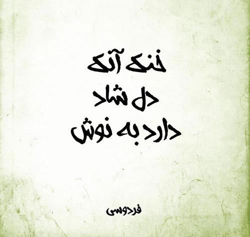 عکس نوشته شعر فردوسی