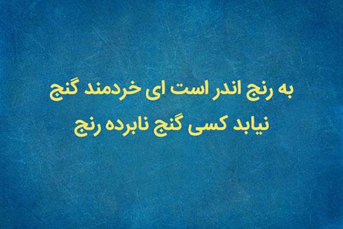 عکس نوشته شعر های فردوسی برای پروفایل