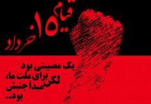 متن و عکس قیام 15 خرداد