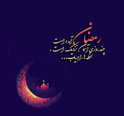 تصاویر ماه رمضان برای پروفایل