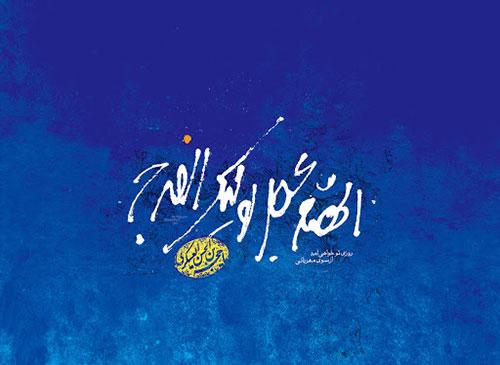 عکس پروفایل اللهم عجل لولیک الفرج