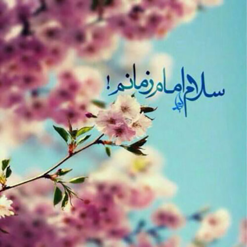 عکس نوشته سلام امام زمانم برای پروفایل