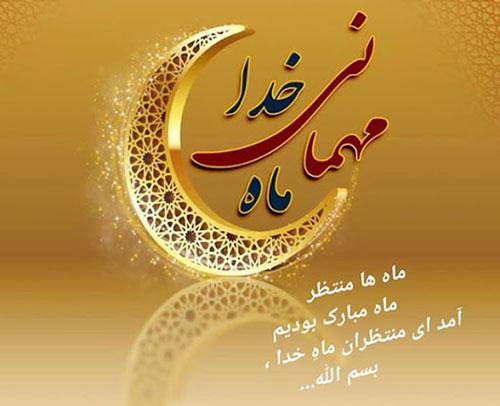 عکس نوشته برای پروفایل ماه رمضان