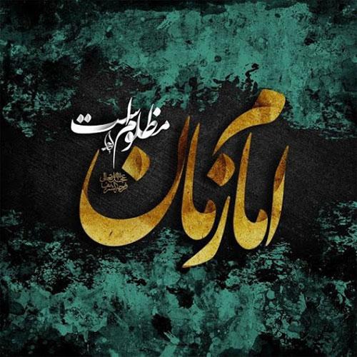 عکس نوشته امام زمان مظلوم است
