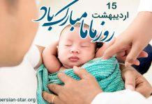 پیام ادبی و رسمی تبریک روز ماما