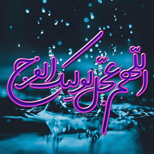 متن اللهم عجل لولیک الفرج با فونت زیبا