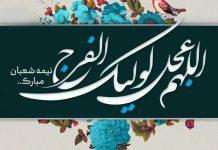 متن تبریک جشن نیمه شعبان