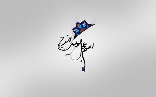 پروفایل اللهم عجل لولیک الفرج