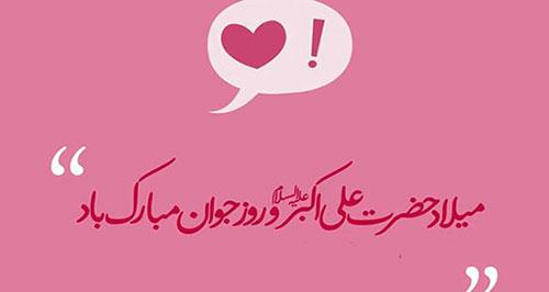 پیامک برای تبریک روز جوان و ولادت حضرت علی اکبر