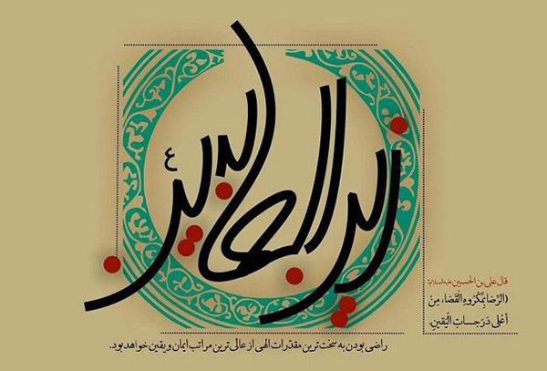پیامک تبریک تولد امام زین العابدین