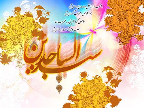 کارت تبریک میلاد امام زین العابدین