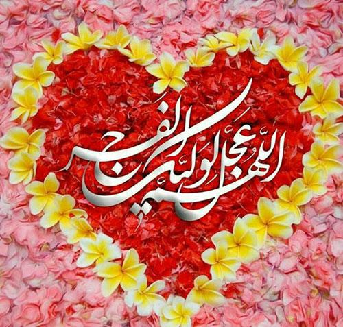کارت پستال اللهم عجل لولیک الفرج
