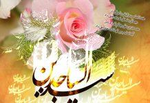 شعر و پیام تبریک ولادت حضرت زین العابدین (ع)