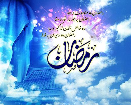 عکس نوشته ماه رمضان برا پروفایل