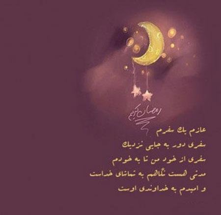 پروفایل ماه رمضان جدید