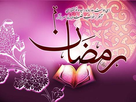 شعر زیبا برای تبریک حلول ماه مبارک رمضان