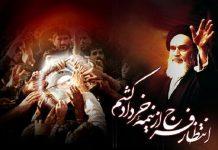 شعر در سوگ ارتحال امام خمینی