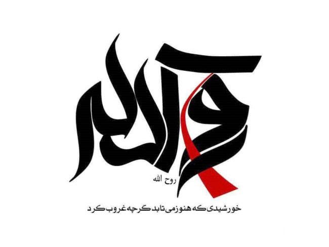 پوستر به مناسبت رحلت امام خمینی